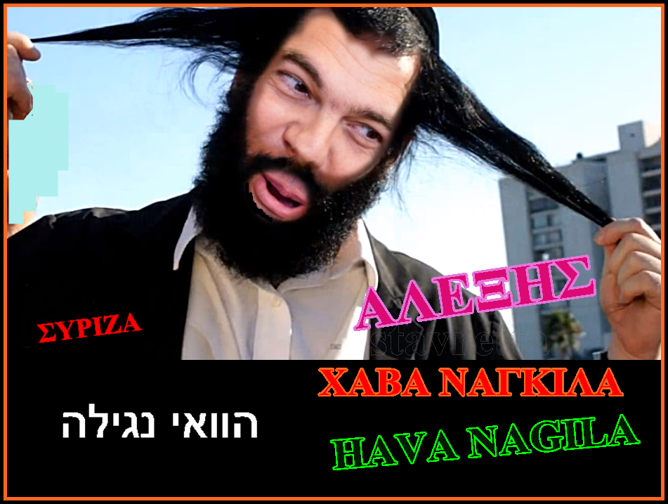 ΤΣΙΠΡΑΣ - HAVA NAGILA  stavretta