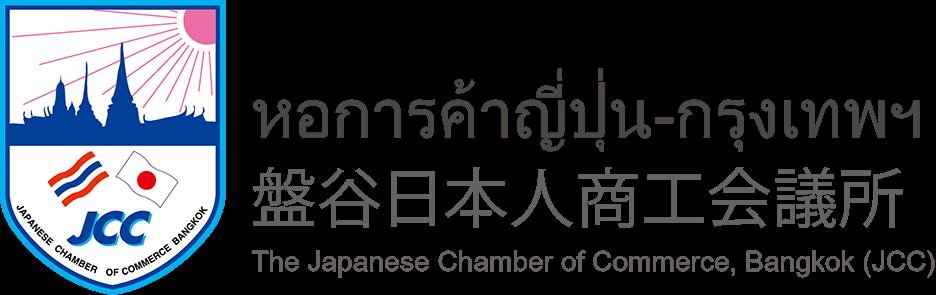 สนับสนุนโดยหอการค้าญี่ปุ่น-กรุงเทพฯ / 盤谷日本人商工会議所助成