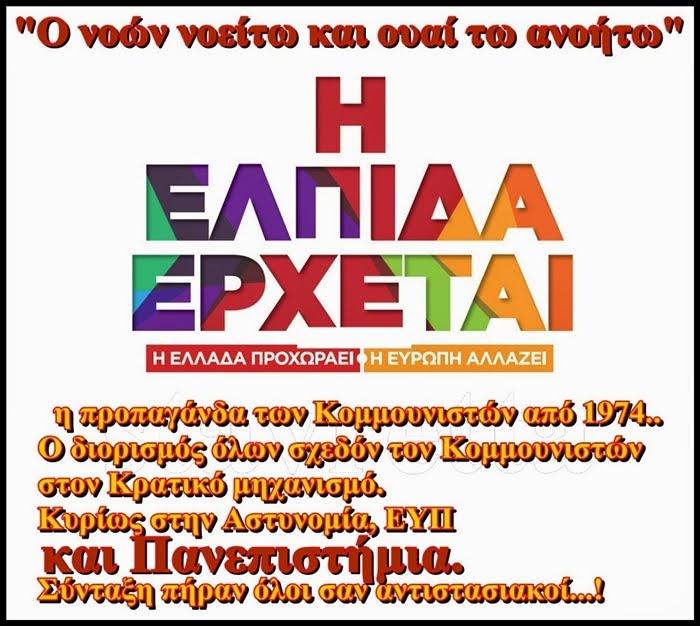 ΣΥΡΙΖΑ - ΚΚΕ ...  ΕΚΛΟΓΕΣ 2015 (stavretta),