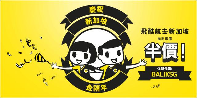 酷航 Scoot 再推【金禧年】半價碼,香港飛新加坡來回連稅只係HK$793,暑假至10月都有平!