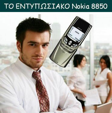   Nokia 8850