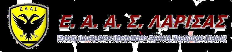 Ε. Α. Α. Σ. ΛΑΡΙΣΑΣ