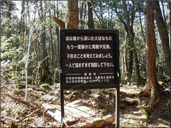 papan-tanda-di-pintu-masuk-aokigahara