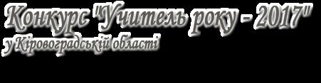 """Конкурс """"Учитель року - 2017"""" у Кіровоградській області"""