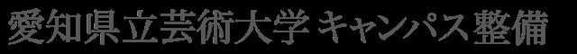 愛知県立芸術大学キャンパス整備