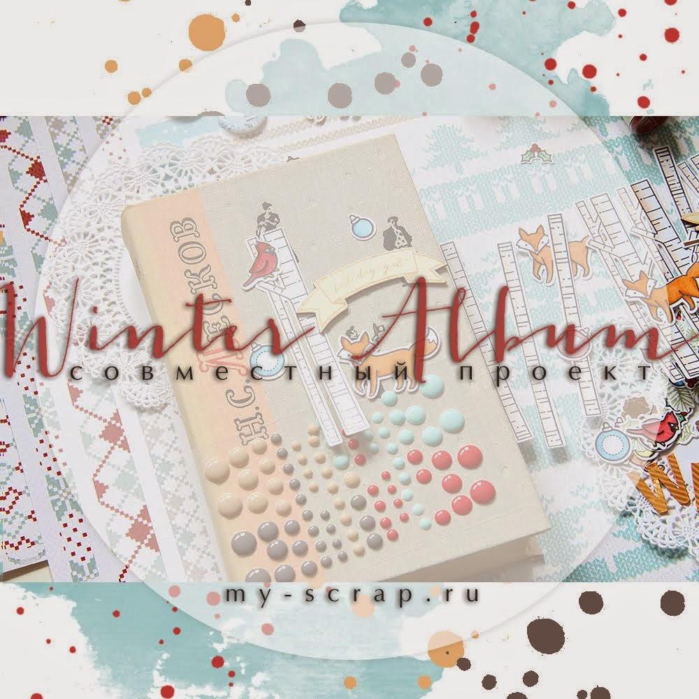 Зимний альбом с My-Scrap.Ru