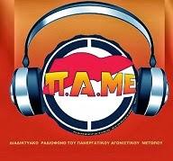 ΠΑΜΕ Web Radio