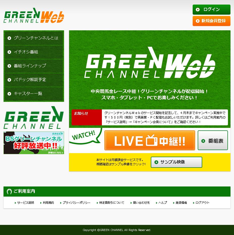 Web グリーン チャンネル