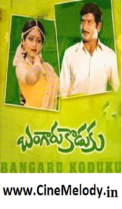 Bangaaru Koduku Telugu Mp3 Songs Free  Download 1982