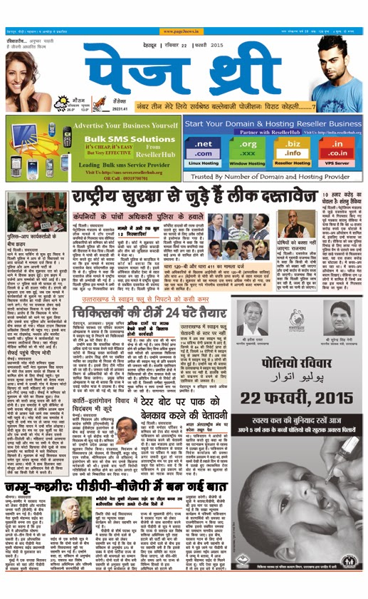 Uttarakhand Hindi Newspaper Page Three 22 feb 2015