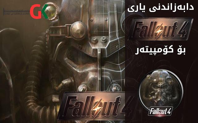دابهزاندنی یاری FallOUT 4 بۆ كۆمپیوتهر PC Game