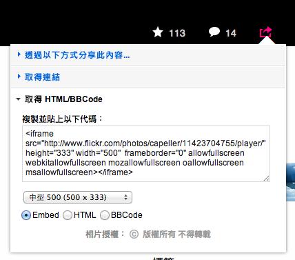 Flickr 內崁照片的 HTML 程式碼