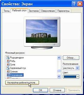 Новости RSS на рабочем столе Windows XP