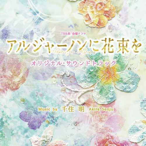 [Album] 千住明 – TBS系 金曜ドラマ「アルジャーノンに花束を」オリジナル・サウンドトラック (2015.06.10/MP3/RAR)