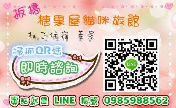 用LINE聯絡即時諮詢^^