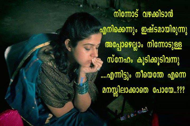 Malayalam Love Letter | Love Letter India | Feeling of Love | Prenayam