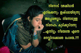 Malayalam Feeling Love Letters Malayalam love letter