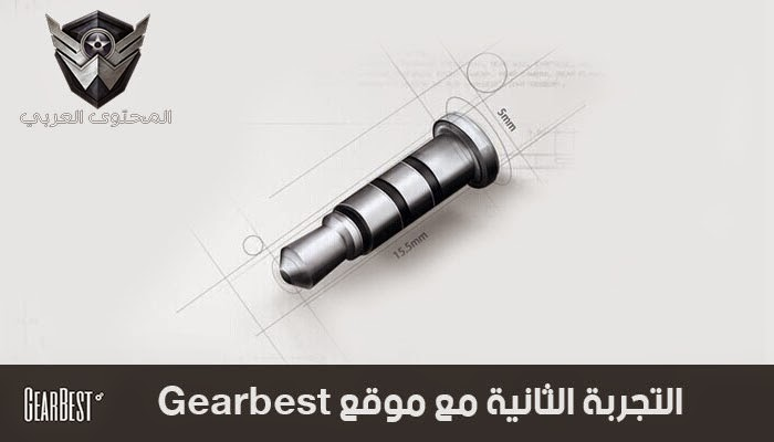التجربة الثانية لشراء من موقع Gearbest