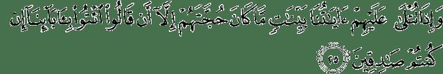 Surat Al-Jatsiyah ayat 25