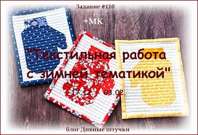 """Задание №110 """"Текстильная работа с зимней тематикой"""" + МК, до 03.02."""