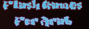 العاب فلاش اونلاين - Flash games online