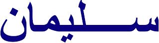kaligrafi Arab yang berarti Sulaiman