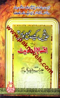 Hadeesain Kaise Jama Hoi by Alama Muhammad Haneef Raza