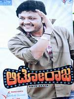 Auto Raja (2013) Kannada Mp3 Songs Free Download