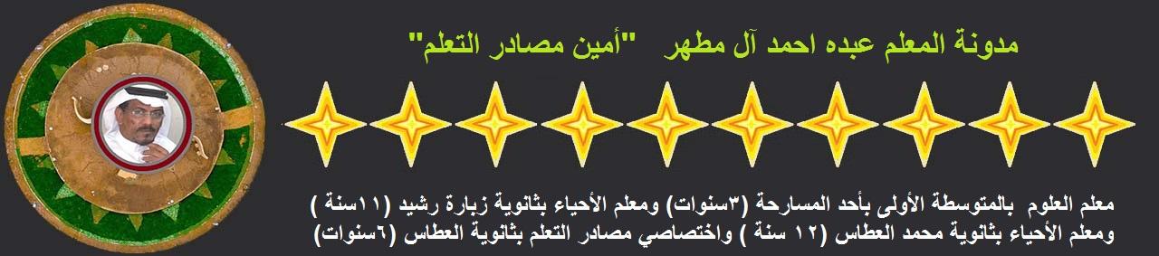 مدونة أمين مصادر التعلم بثانوية محمد العطاس بأبو عريش المعلم عبده احمد آل مطهر