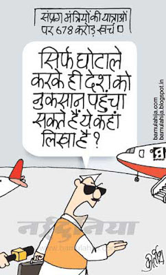 upa government, upa, corruption cartoon, corruption in india, ministers, congress cartoon, indian political cartoon