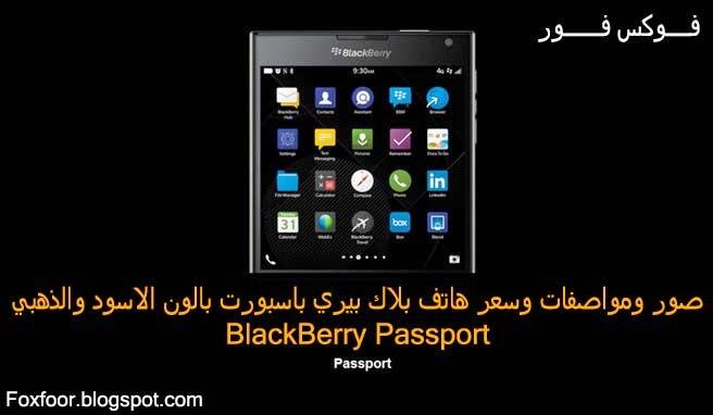 صور ومواصفات وسعر هاتف بلاك بيري باسبورت بالون الاسود والذهبي BlackBerry Passport