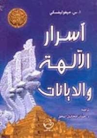 أسرار الآلهة والديانات - كتابي أنيسي