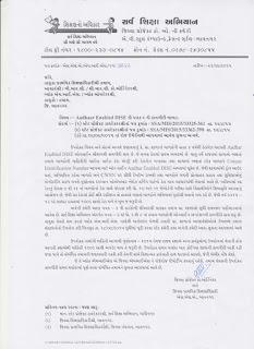 AADHAR PATRAK-2 NI ONLINE ENTRY PURNA KARVA BABAT GR BHAVNAGAR DIST