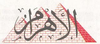 وظائف اهرام الجمعة اليوم 3-5-2013