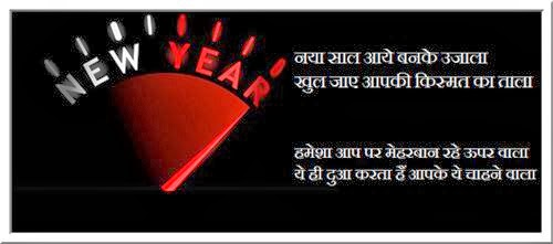 Meaning New Year Sms For Friends In Hindi 2015