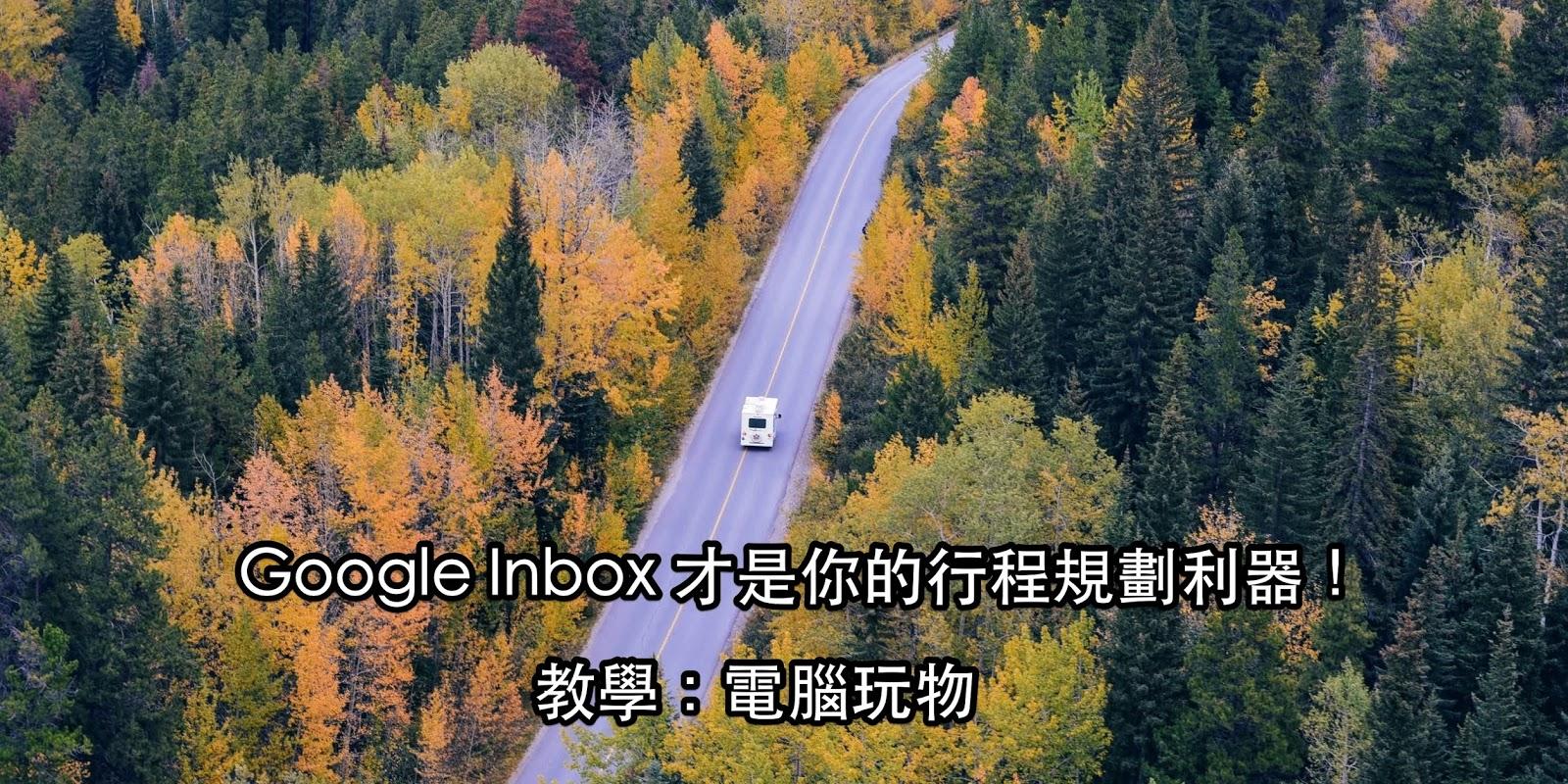 不只收信! Google Inbox 才是最佳旅遊行程規劃軟體