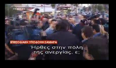 Τόση Δημοκρατία έχουμε να δούμε από την εποχή του Τσαουσέσκου1 - Σαμαράς!
