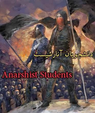 """برای ورود به پیج فیس بوک """"دانشجویان آنارشیست"""" روی عکس کلیک کنید"""