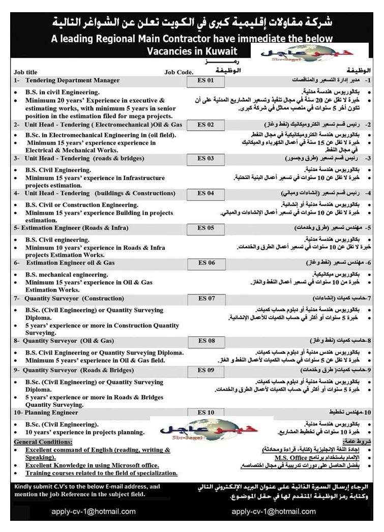 """وظائف متنوعة للجميع بدول الخليج """" الكويت - السعودية - قطر - الامارات """" المنشوره بالصحف"""
