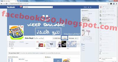 طريقة تتبع الأصدقاء علي موقع فيس بوك
