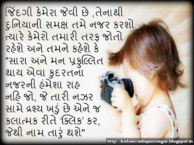 Gujarati Suvichar On Life Camera
