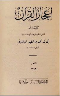 كتاب اعجاز القرآن - أبو بكر الباقلاني