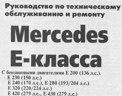Е 280, Е320, Е420, Е430