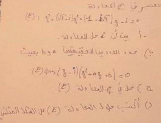 تصحيح التمرين 10 حول درس الاعداد العقدية