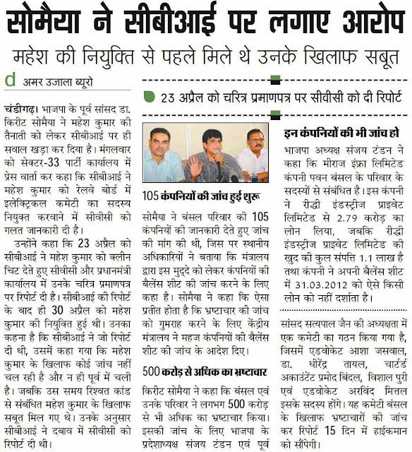 पत्रकारों से बात करते भाजपा के पूर्व सांसद किरीट सोमैया साथ में चंडीगढ़ के पूर्व सांसद सत्य पाल जैन।