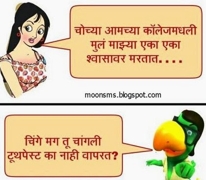 marathi funny inspirational touching life quotes lines