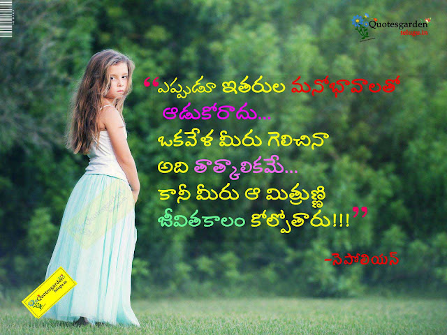Heart touching Friendship quotes in telugu  653