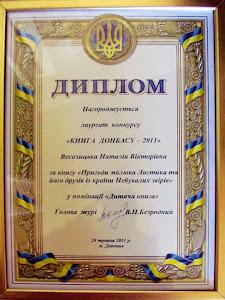 Краматорська центральна міська бібліотека для дітей ім. Пушкіна