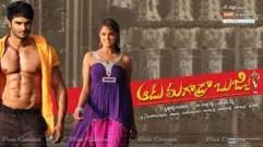 Aadu Magaadra Bujji 2013 Telugu Movie Watch Online