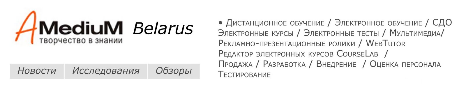 MediuM, Belarus